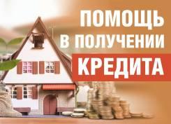 Помощь в получении Кредита Консультация Бесплатно
