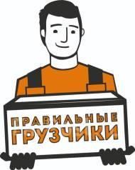 Предоставляем услуги грузчиков, разнорабочих от250р/час, Прим груз