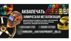 Химическая металлизация (хромирование), аквапечать Благовещенск