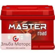 Master Road. 75А.ч., Прямая (правое), производство Россия
