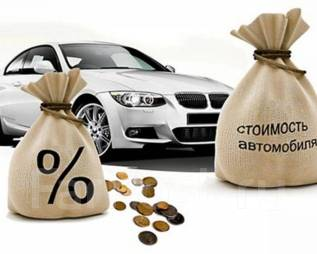 Деньги под залог АВТО! АВТО Остается У ВАС! во Владивостоке