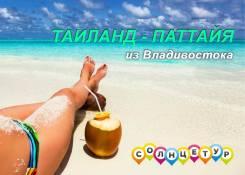 Таиланд. Паттайя. Пляжный отдых. Таиланд - Паттайя из Владивостока. Пляжный отдых