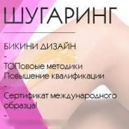 Обучение по специальности «Шугаринг»