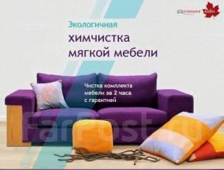 Химчистка диванов, ковров, матрасов. От 700 рублей диван.