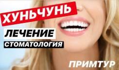 Хуньчунь. Лечебно-Оздоровительный тур. Консультируем по стоматологии и лечению. Акции на туры, выбор клиник