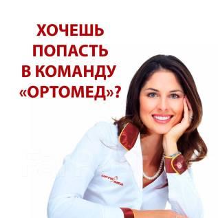 Менеджер по работе с медицинскими учреждениями. ООО Ортомед. Улица Льва Толстого 15