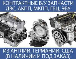 Контрактные Двигатели и запчасти (доставка по всей России)