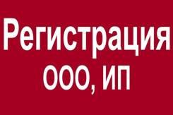 Регистрация ООО, ИП, ликвидация ООО! Лицензии! Банкротство! СРО! Семейн! Труд