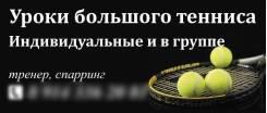 Квалифицированное обучение у опытного тренера по большому теннису