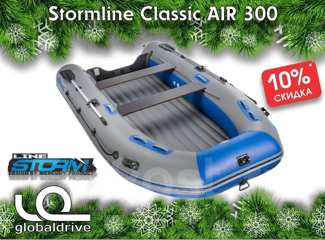 Надувная лодка stormline classic air-300