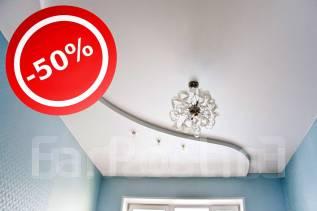50% скидка на полотно натяжного потолка и монтажные работы