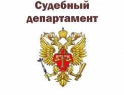 Специалист отдела информатизации. Управление Судебного департамента в Приморском крае. Проспект Океанский 30