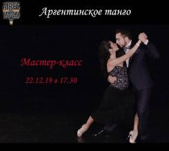 Бесплатный Мастер-Класс по аргентинскому танго