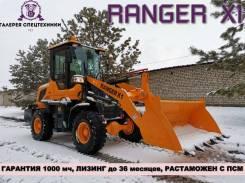 Ranger. Погрузчик X1, 1 800кг., Дизельный, 0,80куб. м. Под заказ
