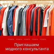 Продавец-консультант. ИП Петрова Е.В. Улица Русская 2к