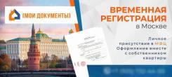 Временная регистрация в Москве от собственника