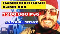 Camc. Смотрим видео! Продажа Самосвала CAMC 8Х4 (КАМК)   ЦЕНА 1 200 000 РУБ, 25 000кг., 6x4