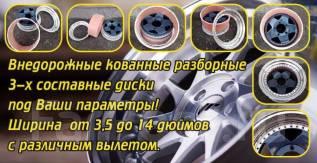 Соберу разборные диски от R15 до R20 под ваши параметры