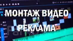 Видеомонтаж.