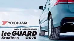 Yokohama Ice Guard G075