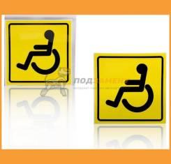 Знак Инвалид ГОСТ, внутренний, самоклеящийся (150150 мм), в уп 1шт AIRLINE / AZN12