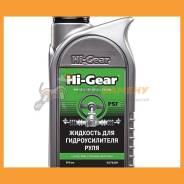 Жидкость для гидроусилителя руля HIGEAR / HG7039R