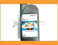 Европа) Жидкость для гидроусилителя руля (1л) 0828499902HE HONDA PSF-S HONDA 0828499902HE