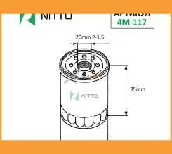 Фильтр масляный Nitto Nitto / 4M117 В Наличии Nitto4M117