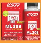 Раскоксовывание двигателя ML203 NOVATOR (для двигателей до 2-х литров) LAVR Ultra-fast engine carbon cleaner 190 мл LAVR / LN2506