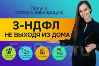 Декларация 3-НДФЛ за 300 рублей