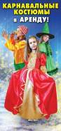 Карнавальные костюмы в аренду