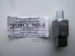 Ключ Для Замены Масла 8мм Sq.X13mm Sq. Force 5051-4 FORCE арт. 5051-4 FORCE 50514