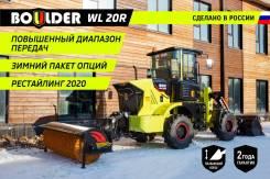 Boulder WL20R G2. Фронтальный погрузчик с подметальной щеткой/Россия, 2 000кг., Дизельный, 0,90куб. м.