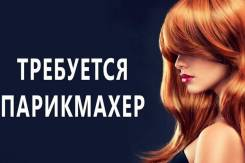 Парикмахер. И.П. Смолиус О.В. Проспект Находкинский 114