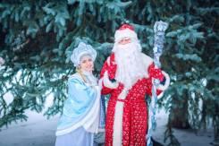 Дед Мороз и Снегурочка Поздравление на Дому!