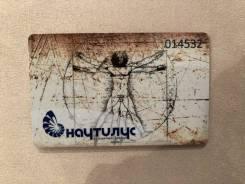 Абонемент в ФК Наутилус