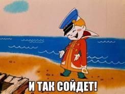 """Помощник мастера. ООО""""СК""""Кристалл"""". Владивосток"""