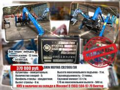 ShinMaywa. Купить кран-манипулятор КМУ SHIN Maywa CB29003H + лебедка 12 тонн. - 3