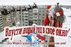 Дед мороз в окно! Аниматоры Дед Мороз-альпинист и Снегурочка на дом!