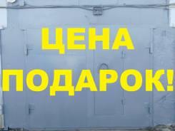 Гаражи кооперативные. улица Батуевская ветка 20, р-н Железнодорожный, 36,0кв.м., электричество, подвал.