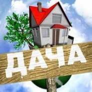 Срочно выкупим дом, участок, дачу Владивосток- Надеждинск. От агентства недвижимости или посредника