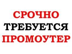 Промоутер. ООО РемСтрой. Воронеж