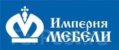 """Менеджер по оптовым продажам. ООО УК """"Империя Мебели"""""""