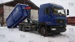 Амкар 8462-11. Мультилифт Маз-6312С9 с прицепом и контейнерами, 11 122куб. см.