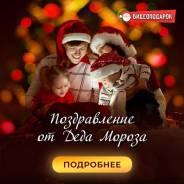 Новогоднее видеопоздравление от Деда Мороза!