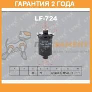 Фильтр топливный LYNX / LF724. Гарантия 24 мес