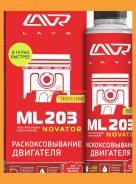 Раскоксовка двигателя LAVR ML-203 NOVATOR, 320мл LAVR / LN2507 В НАЛИЧИИ