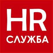 Удаленная HR служба (полное сопровождение работы с персоналом)