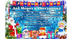 Дед Мороз и снегурочка на дом Ливадия Южно - Морской