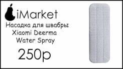 Насадка для швабры Xiaomi Deerma Water Spray